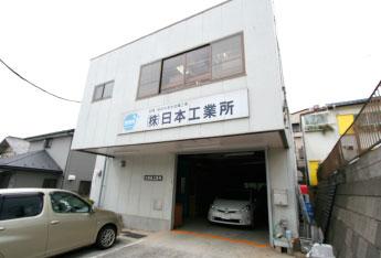 日本工業所外観