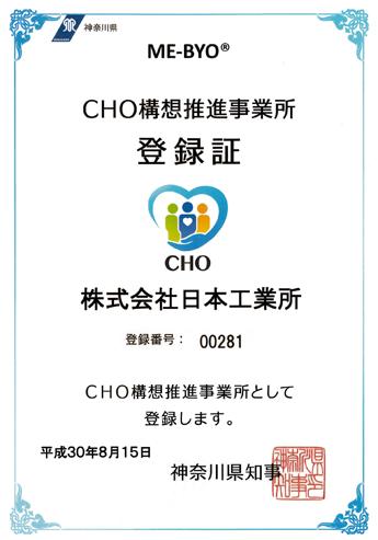 CHO構想推進事業所登録証