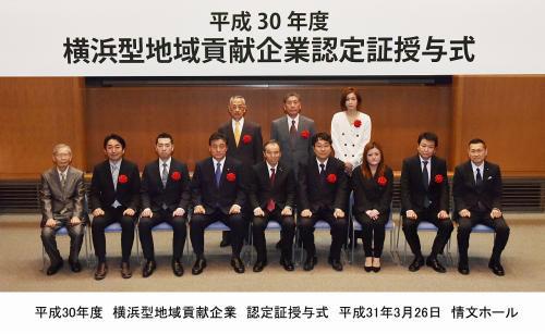 横浜型地域貢献企業認定証授与式の集合写真