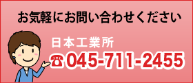 日本工業所へお問い合わせください