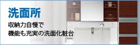 洗面所 収納力自慢で機能も充実の洗面化粧台